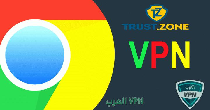 ترست زوون Trust Zone VPN