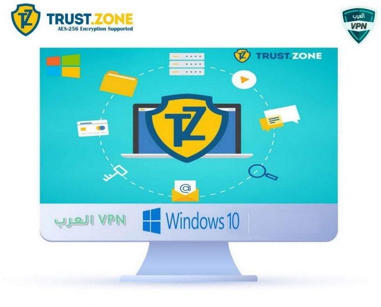ترست زون Trust Zone VPN
