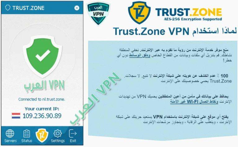 ترست زون في بي ان Trust Zone VPN