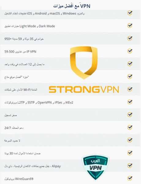 سترونغ في بي ان Strong VPN