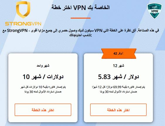 سترونج في بي ان Strong VPN