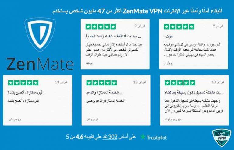 ZenMate VPN زين مات في بي ان