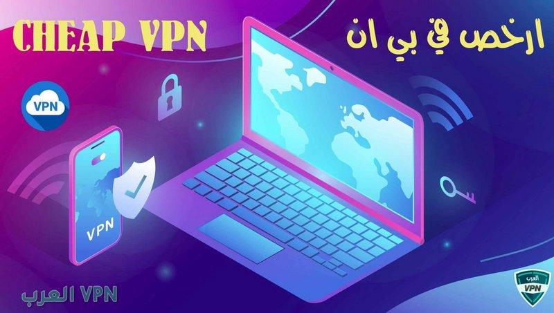"""ارخص في بي ان""""Cheap VPN"""""""
