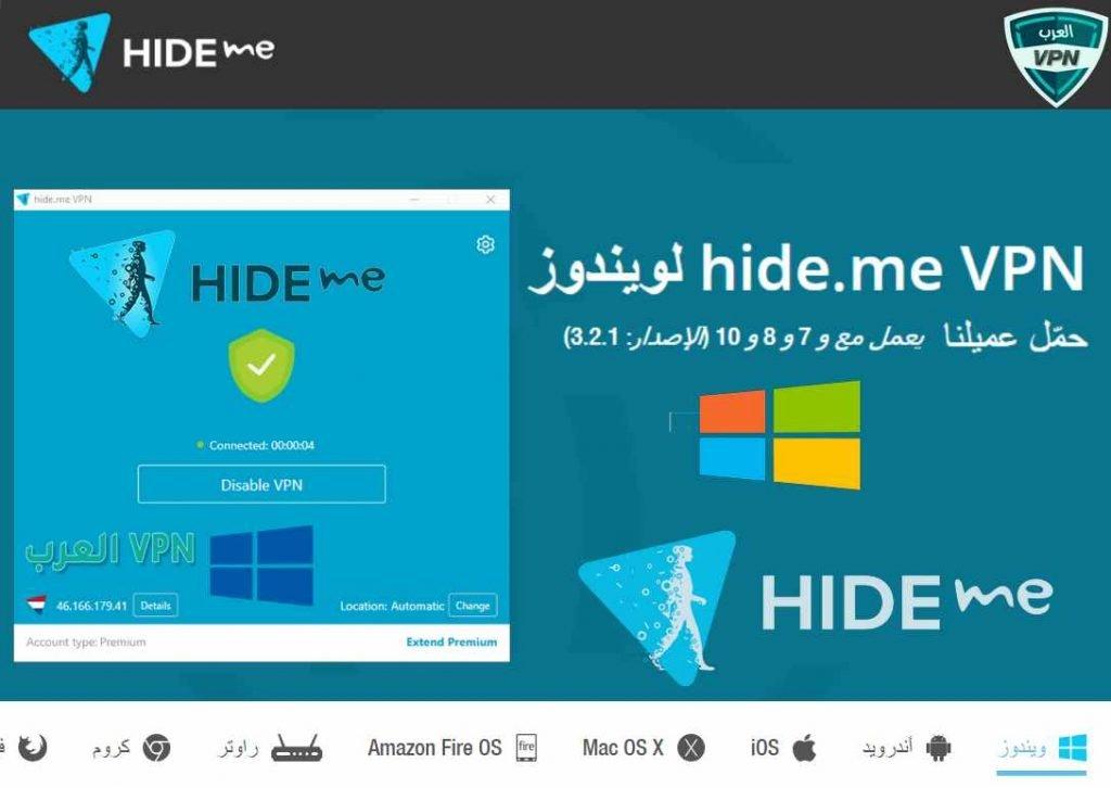Hide.me VPN هايد مي في بي ان