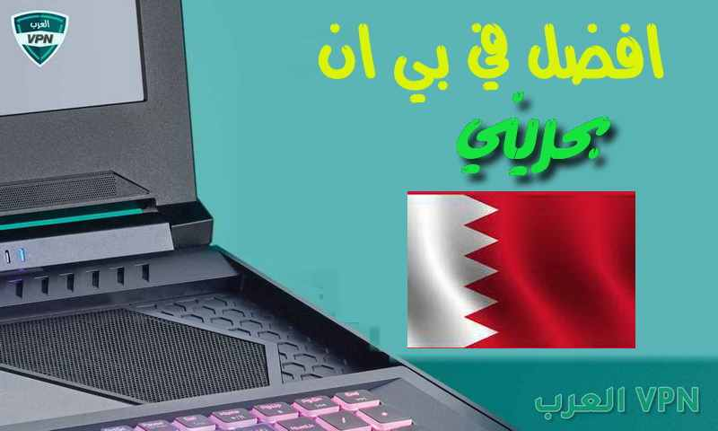 في بي ان بحريني Bahrain Vpn