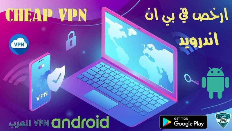 ارخص VPN اندرويد