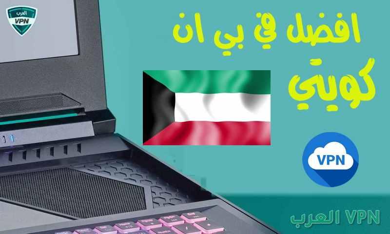في بي ان كويتي Kuwait Vpn
