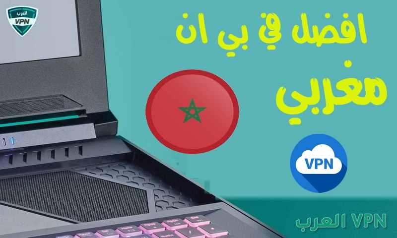 في بي ان مغربي Morocco Vpn<wbr />