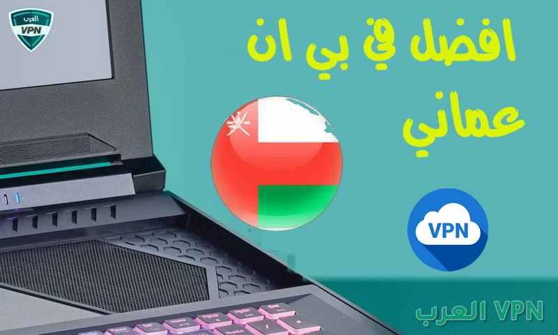 في بي ان عماني