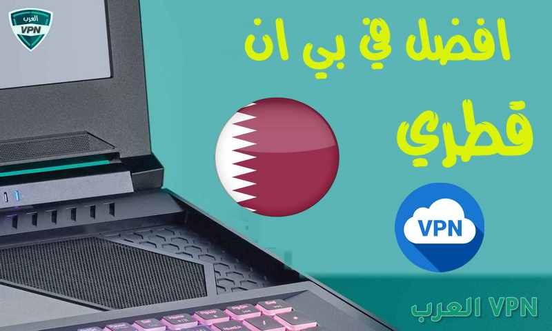 في بي ان قطري Qatar Vpn
