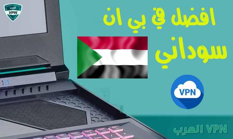 في بي ان سوداني Sudan Vpn
