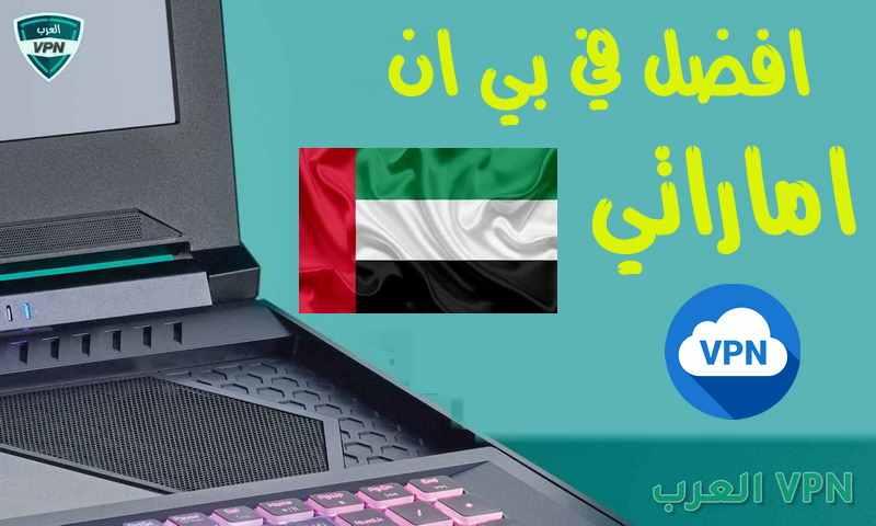 في بي ان اماراتي