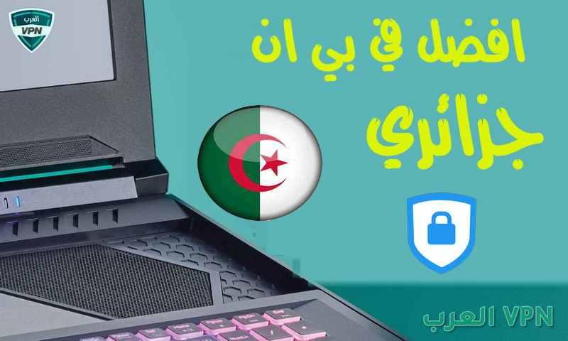 في بي ان جزائري Algeria vpn