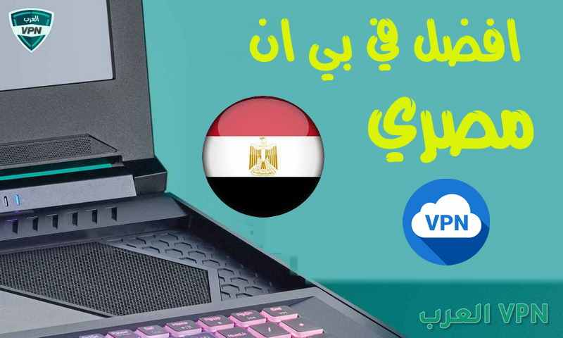 في بي ان مصري