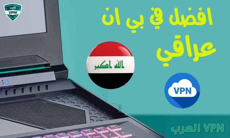 في بي ان عراقي Iraqi vpn