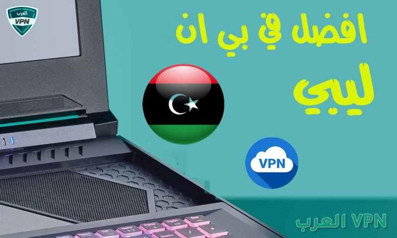 في بي ان ليبي Libya vpn