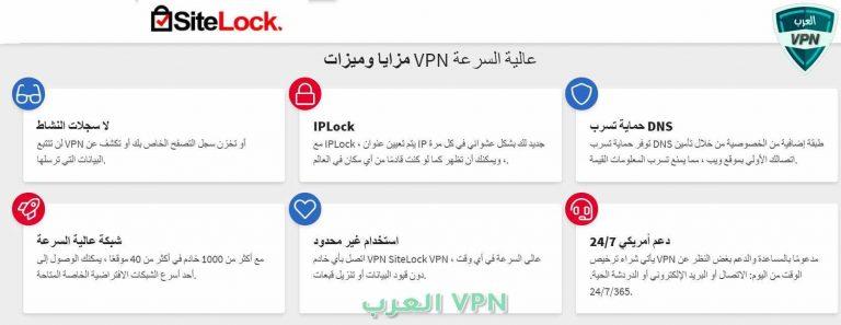 سايت لوك في بي انSiteLock VPN