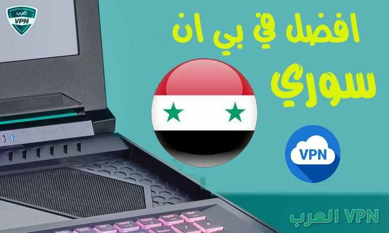 في بي ان سوري Syria vpn