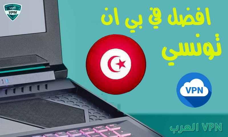 في بي ان تونسي Tunisia vpn