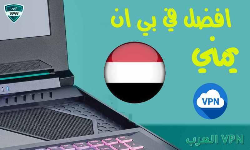 في بي ان يمني Yemen vpn