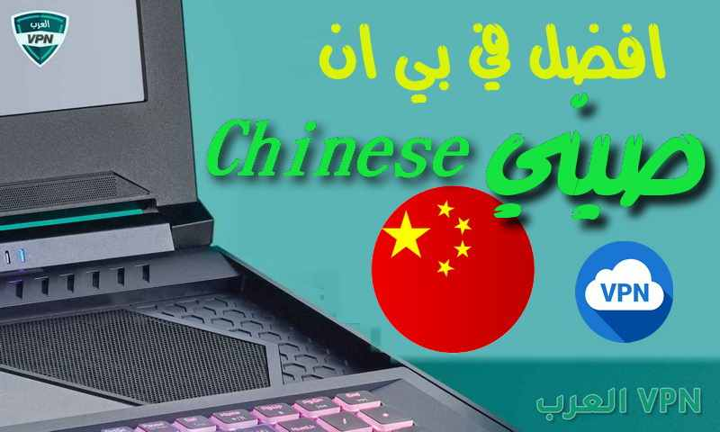 في بي ان صيني China Vpn