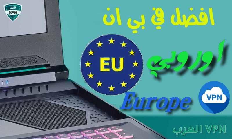 في بي ان اوروبي Europe Vpn