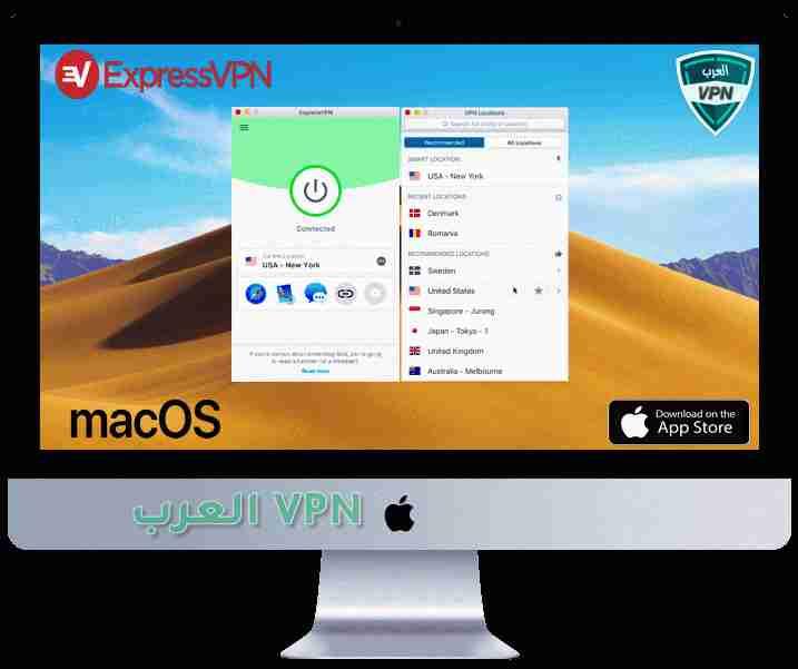 Express VPN اكسبرس في بي ان