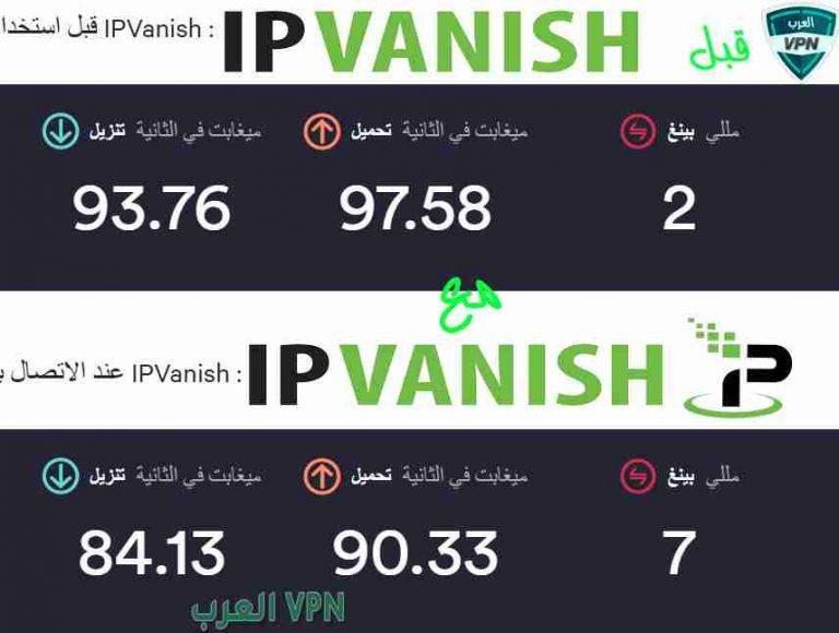 IP Vanish اي بي فنيش