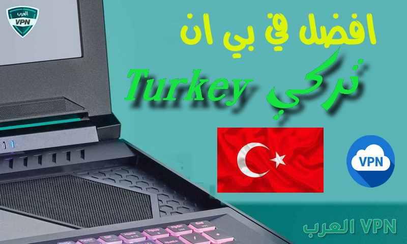 في بي ان تركي Turkey Vpn