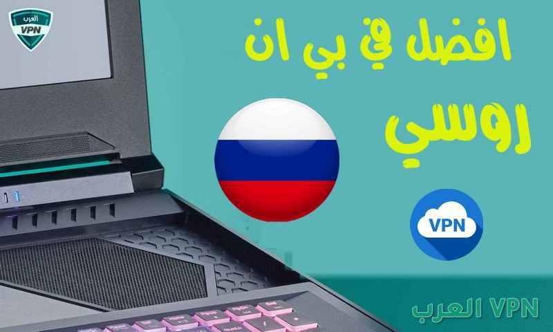 في بي ان روسي Russia Vpn